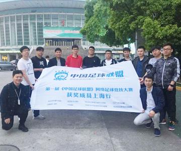 第一届《亚冠联赛》门票足球网络大赛上海观赛行合影