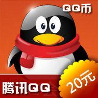 腾讯QQ币20元面值充值