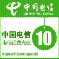 中国电信10元面值手机话费充值