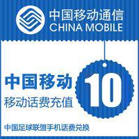 中国移动10元面值手机话费充值