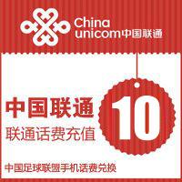 中国联通10元面值手机话费充值